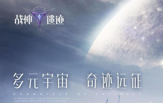 战神遗迹官网
