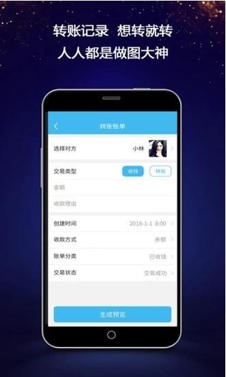 微信对话生成器安卓版下载