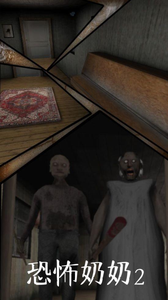 恐怖老奶奶2破解版