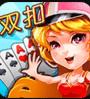 双扣棋牌最新版app