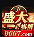 盛大棋牌9667官网版