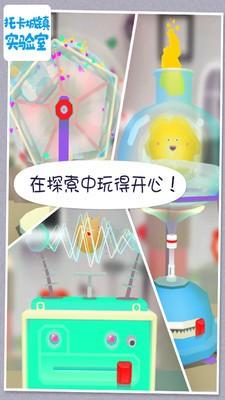 托卡城镇实验室完整中文版