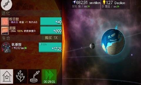 真实地球模拟器无限金币版