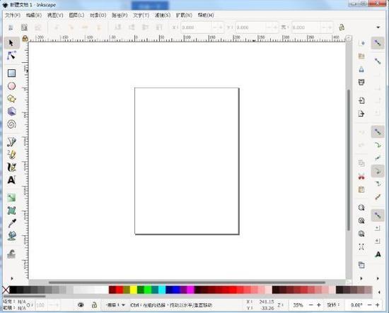 Inkscape最新官方版