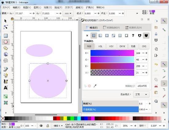 Inkscape官方版