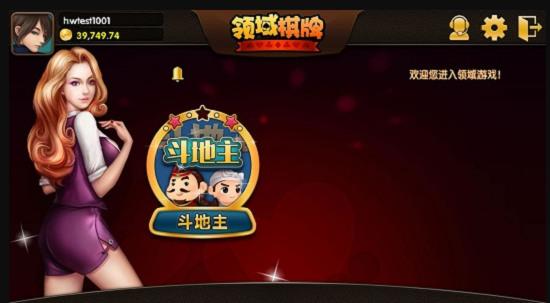 领域棋牌游戏下载官方最新版