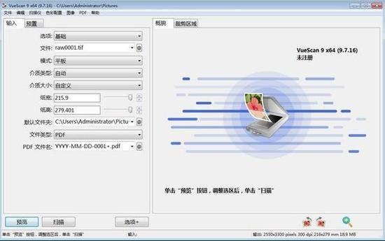 VueScan中文版