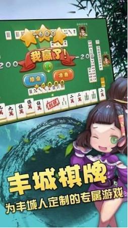 瓜瓜丰城双剑棋牌游戏