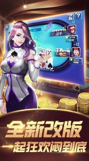 金星棋牌最新安卓版下载