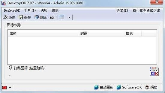 DesktopOK破解版