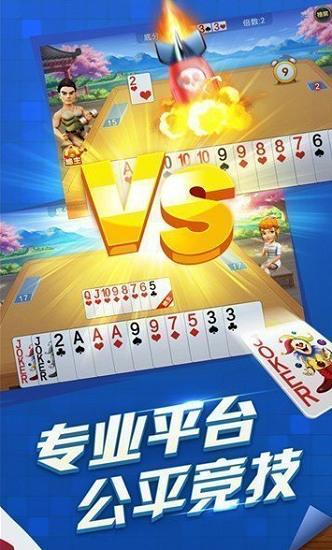 大同棋牌最新版游戏下载