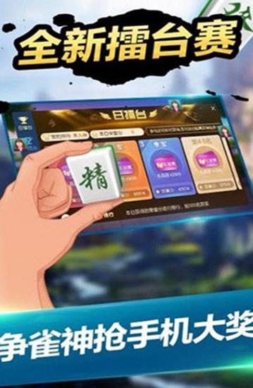 兴动麻将新版游戏大厅手机版下载