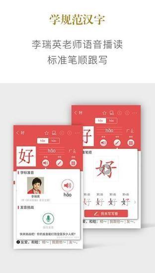 新华字典手机版