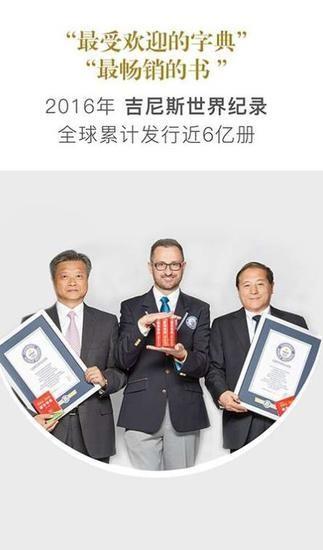 新华字典免费版下载
