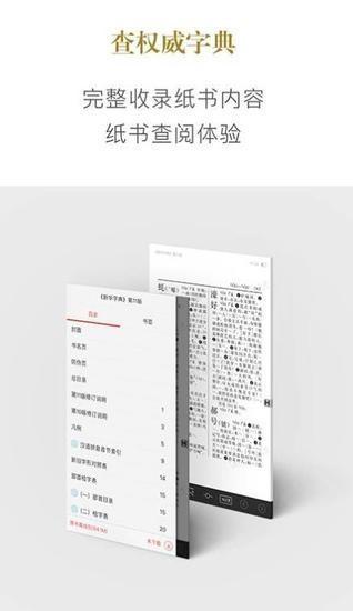 新华字典电子版