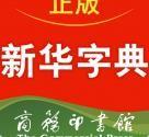 新华字典最新版