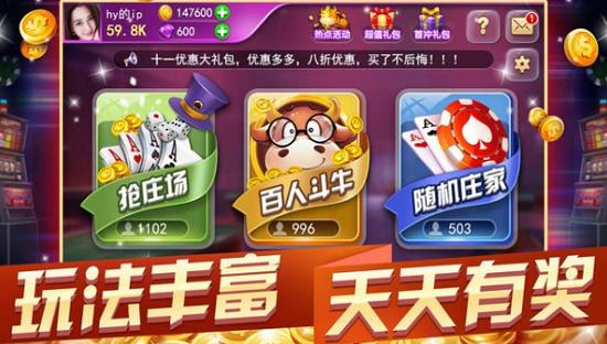 免费斗牛牛游戏手机安卓版下载
