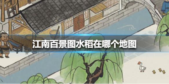 江南百景图水稻在哪个地图? 江南百景图水稻位置
