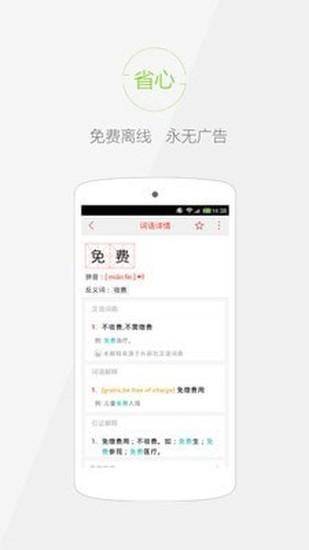 快快查汉语字典破解版