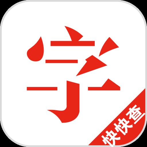 快快查汉语字典青青热久免费精品视频在版