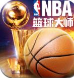 篮球大师苹果无限钻石版