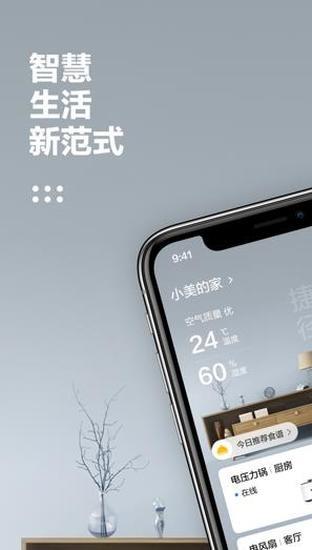 美的美居手机安卓版