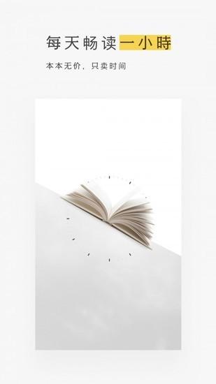 网易蜗牛读书破解版