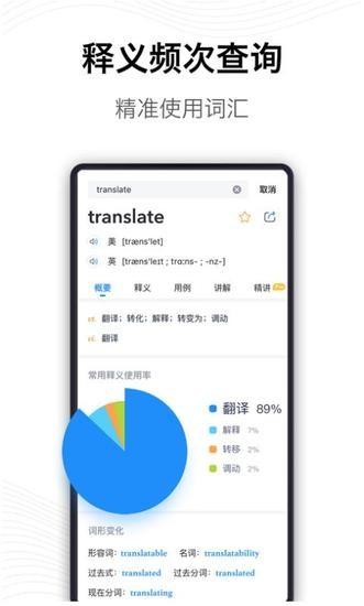 海词词典手机版
