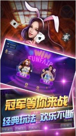 山西大唐麻将(8局推倒胡)安卓版v3.0游戏下载