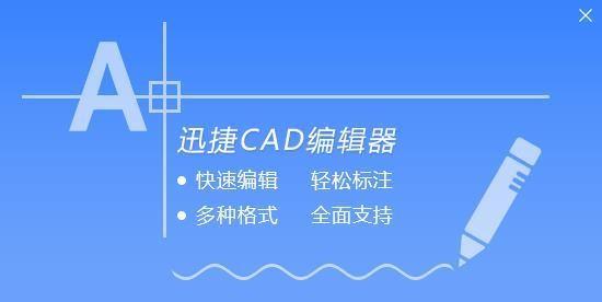 迅捷CAD编辑器官方版