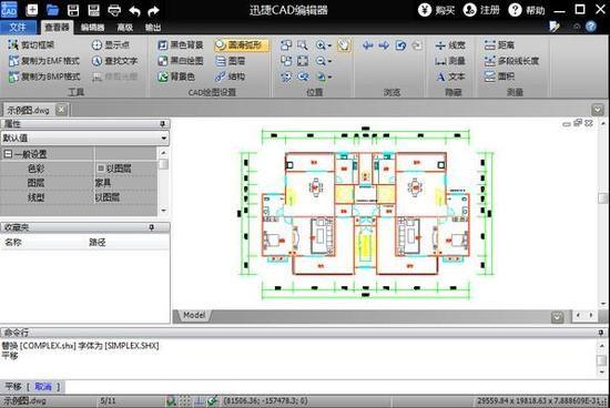 迅捷CAD编辑器青青热久免费精品视频在版