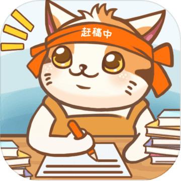 猫咪作家无限金币版