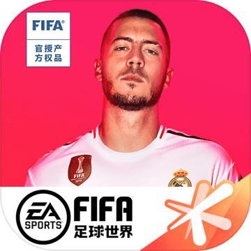 FIFA足球世界无限点券修改版
