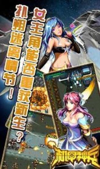 机甲神兵中文版