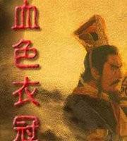 三国志11血色王冠无限资源版