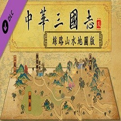 中华三国志丝路山水版