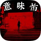 细思极恐2中文汉化版