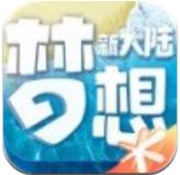 梦想新大陆官方版 1.0.1