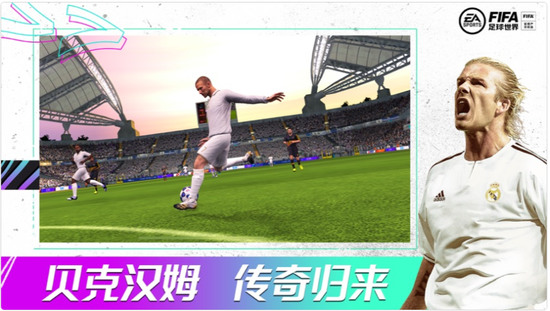 FIFA足球世界手游官方最新版