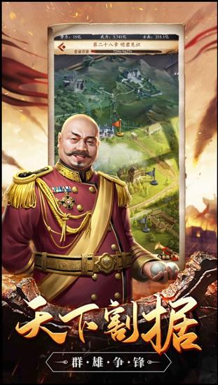 神威将军官方版