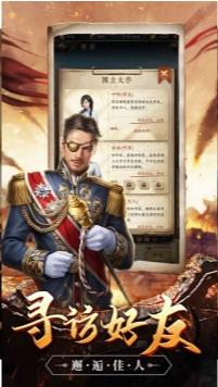 神威将军安卓版
