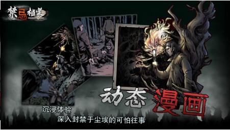 禁忌档案游戏官方版
