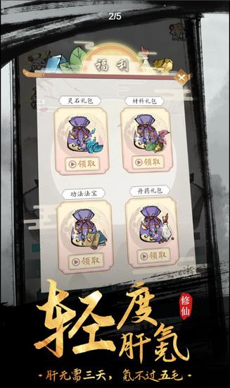 全民飞剑游戏官方最新版