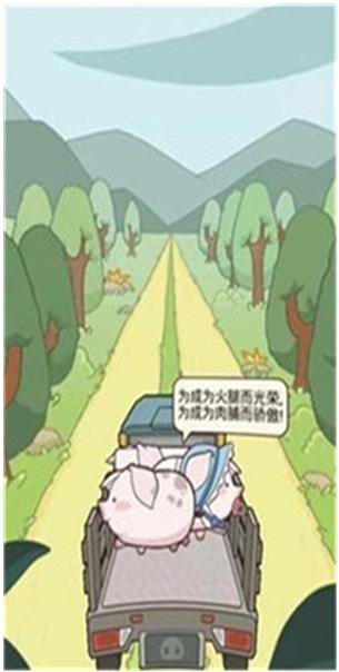 养猪大王游戏最新版