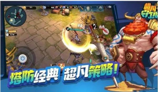超凡守卫战游戏官网最新版