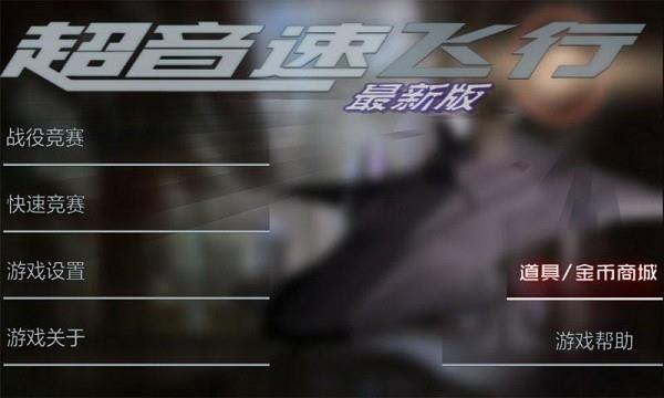 超音速飞行3D中文破解版