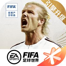 FIFA足球世界无限点券破解版