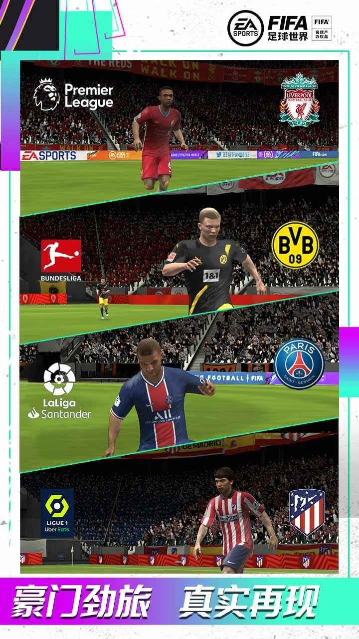 FIFA足球世界修改版