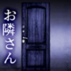 无声的邻居中文汉化版