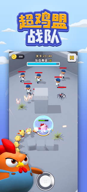 超鸡萌战队修改版